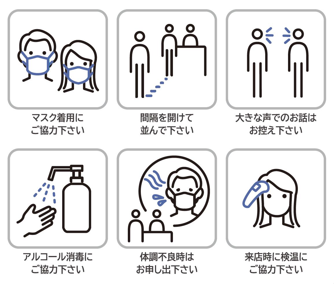新型コロナウイルス感染防⽌対策及びお客様へのお願い