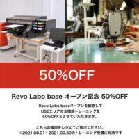 Revo Labo base オープン記念50%off